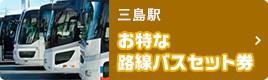 三島駅のお得な路線バスセット