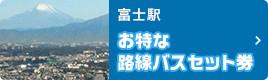 富士駅のお得な路線バスセット