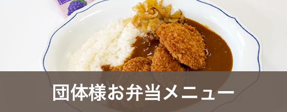 団体様お弁当メニュー