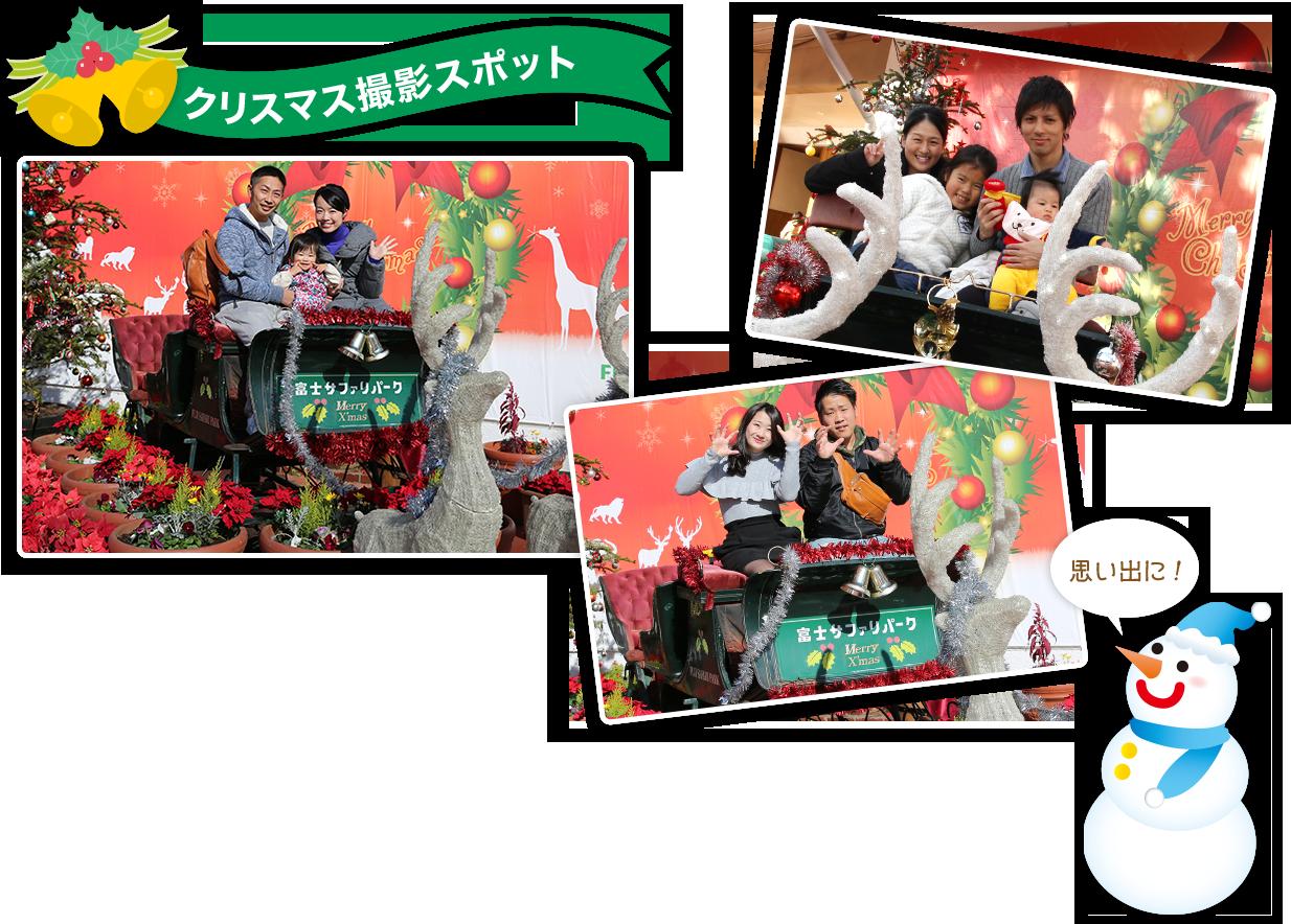 クリスマス撮影スポット