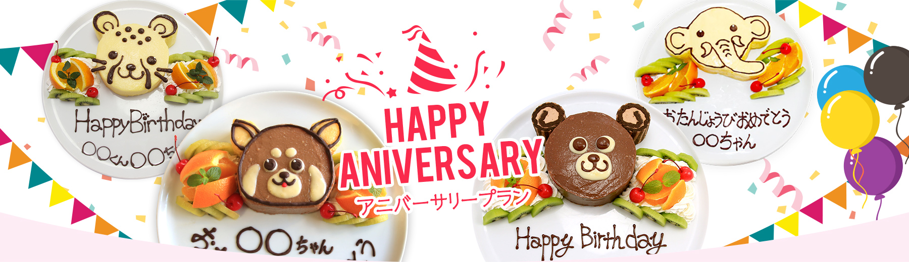 HAPPY ANIVERSARY