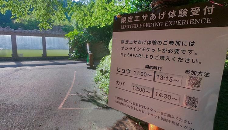 限定エサあげ体験【ヒョウ・カバ】 受付