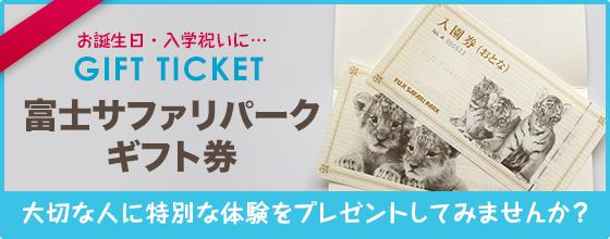 富士サファリパークギフト券