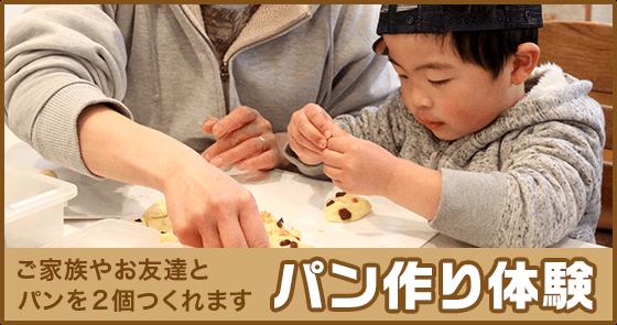 【ご家族やお友達とパンを2個つくれます】パン作り体験