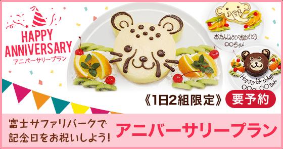 【富士サファリパークで記念日をお祝いしよう】アニバーサリープラン