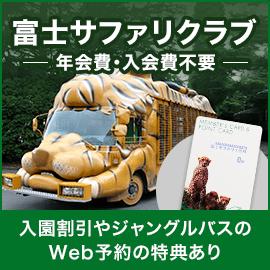 富士サファリクラブ