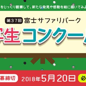 記事「第37回富士サファリパーク写生コンクール」の画像