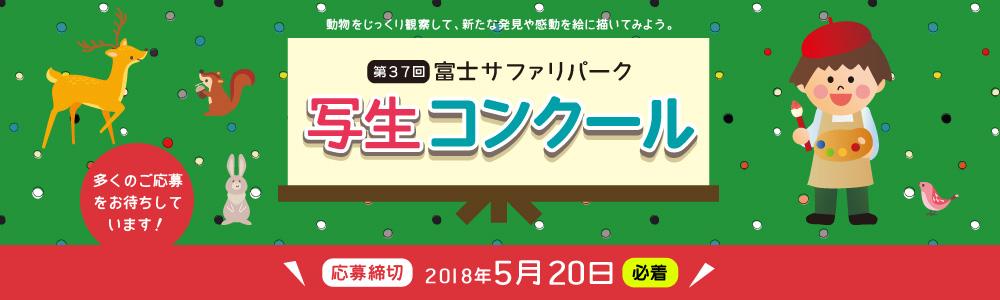 第37回富士サファリパーク写生コンクールを開催いたします。多くのご応募をお持ちしています!