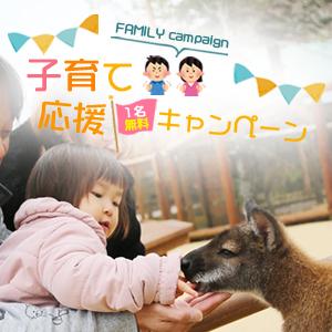 記事「子育て応援(1名無料)キャンペーン!」の画像