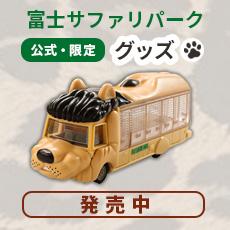 富士サファリパーク公式オンラインショップ