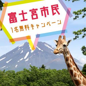 記事「富士宮市民1名無料キャンペーン(6月1日から)」の画像