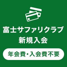 富士サファリクラブ新規入会