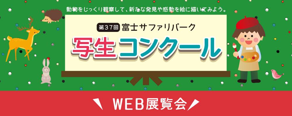 第37回富士サファリパーク写生コンクールWEB展覧会