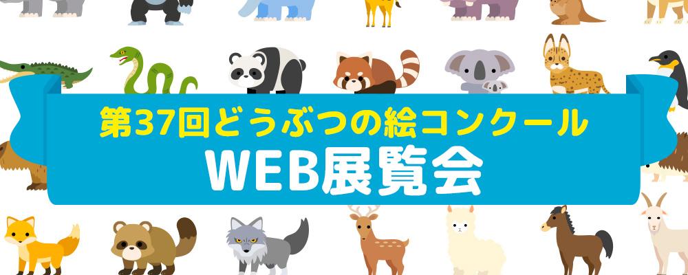 第37回どうぶつの絵のコンクールWEB展覧会