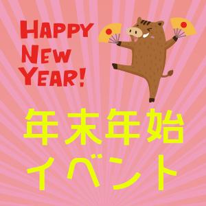 記事「年末年始イベント開催中!」の画像