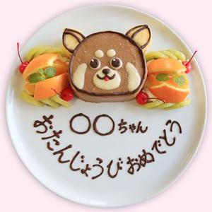 記事「富士サファリで記念日をお祝いしよう!」の画像