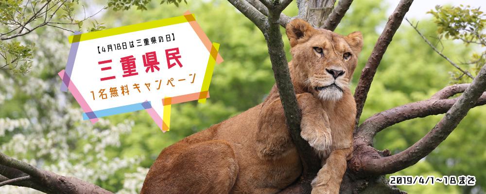 三重県民1名無料キャンペーン