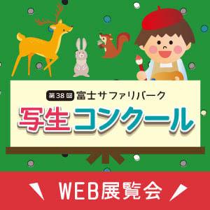 記事「第38回富士サファリパーク写生コンクールを開催」の画像