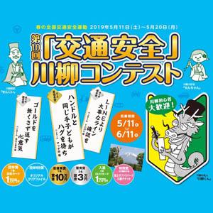 記事「「交通安全」川柳コンテスト開催中!」の画像