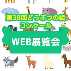 記事「第38回どうぶつの絵コンクール Web展覧会開催」の画像