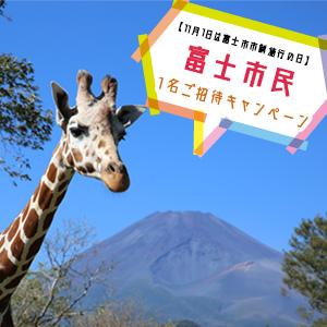 記事「富士市民 1名ご招待キャンペーン(11月1日から)」の画像