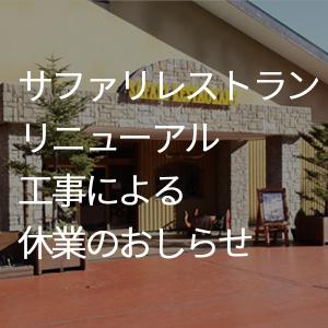 記事「サファリレストラン・リニューアル工事のご案内(1月14日から)」の画像