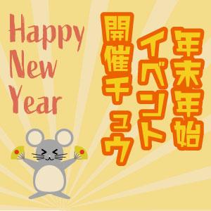 記事「年末年始イベント開催!(12月28日から)」の画像
