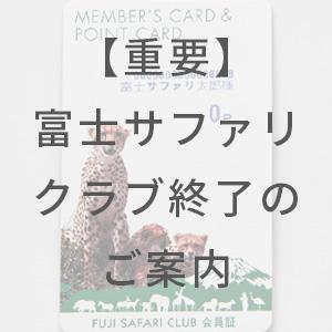 記事「【重要】富士サファリクラブ終了のご案内」の画像