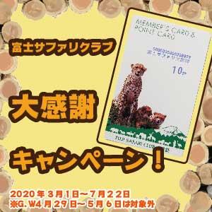 記事「富士サファリクラブ 大感謝キャンペーン(3月1日から)」の画像