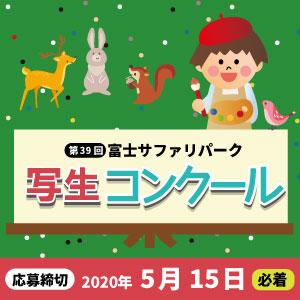 記事「【第39回】写生コンクールを開催!」の画像