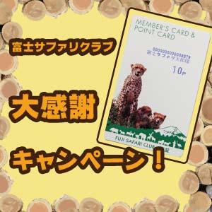 記事「「富士サファリクラブ」大感謝キャンペーン 9月30日まで延長!!」の画像