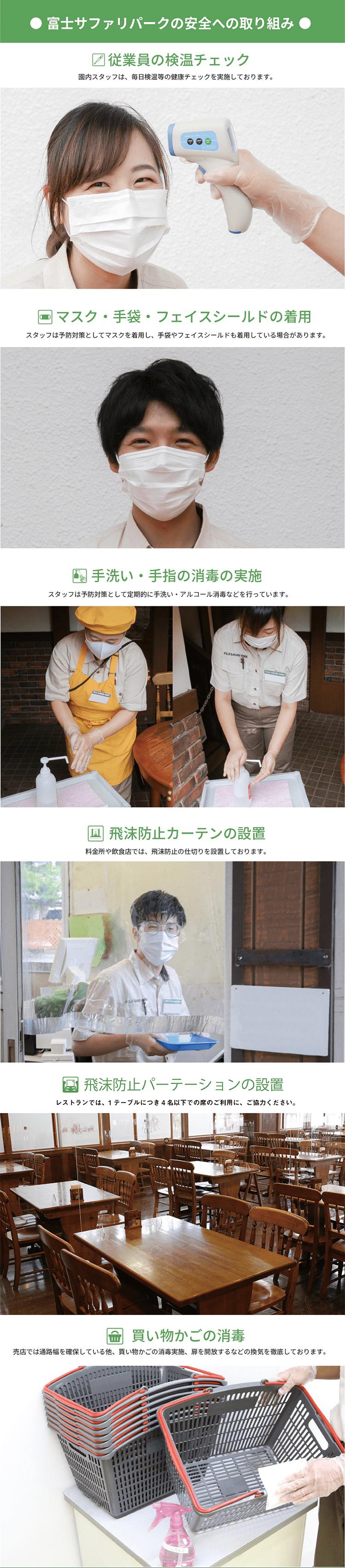 富士サファリパークの安全への取り組み