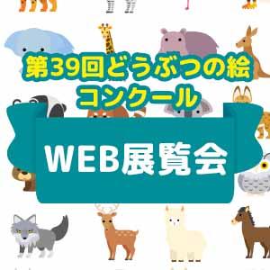 記事「第39回どうぶつの絵コンクール Web展覧会開催」の画像