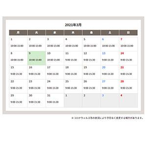 記事「入園受付時間・変更のご案内(9月27日以降)」の画像