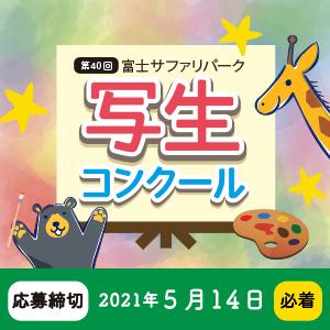 記事「【第40回】写生コンクール 作品募集中!(5月14日まで)」の画像