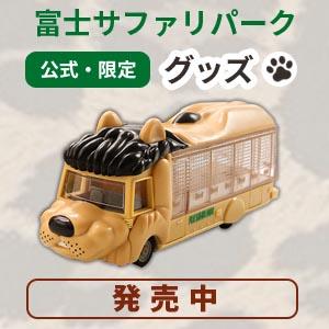 記事「富士サファリパーク・公式オンラインショップ!!」の画像