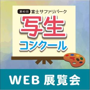 記事「第40回写生コンクールWEB展覧会」の画像